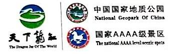 云阳巴乡清旅游开发有限公司