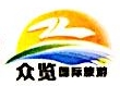 桂林众览国际旅游有限公司 最新采购和商业信息