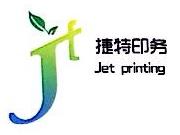 景德镇市捷特自动化有限公司 最新采购和商业信息