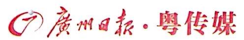 广东广州日报传媒股份有限公司