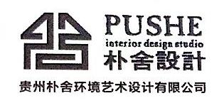 贵州朴舍环境艺术设计有限公司 最新采购和商业信息