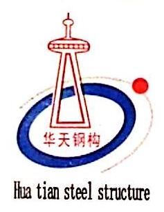 陕西华天钢结构有限公司 最新采购和商业信息