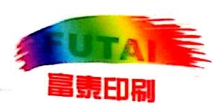 北京富泰印刷有限责任公司 最新采购和商业信息