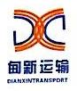 济南甸新运输有限公司 最新采购和商业信息