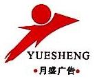 上海月盛广告有限公司 最新采购和商业信息