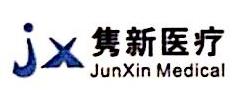上海隽新生物科技发展有限公司