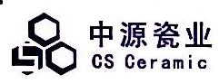 萍乡市中源瓷业有限公司 最新采购和商业信息