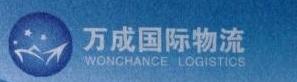 宁波万成国际物流有限公司 最新采购和商业信息