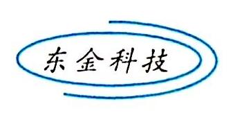 沈阳东金智能电子工程有限公司