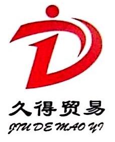 富阳久得贸易有限公司 最新采购和商业信息