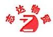 天津市静海县志达物贸有限公司 最新采购和商业信息