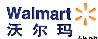 沃尔玛华东百货有限公司上海施湾分店