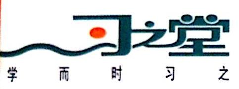 厦门习之堂教育科技有限公司 最新采购和商业信息