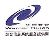 北京华纳睿智科技有限公司 最新采购和商业信息