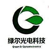 常州绿尔光电科技有限公司 最新采购和商业信息