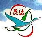 衡阳晟达信息技术有限公司 最新采购和商业信息