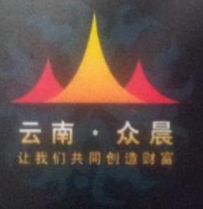 云南众晨经贸有限公司 最新采购和商业信息