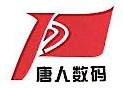 湖北唐人科技有限公司 最新采购和商业信息
