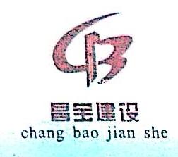 重庆市昌宝建设有限公司 最新采购和商业信息