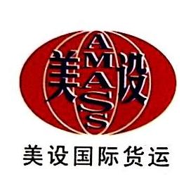 深圳市美设国际货运代理有限公司中山分公司 最新采购和商业信息