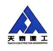日照天泰建筑安装工程有限公司 最新采购和商业信息