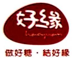 上海好缘食品有限公司 最新采购和商业信息