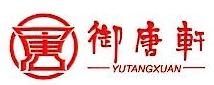 深圳市御唐轩餐饮管理有限公司 最新采购和商业信息