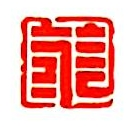 华夏人寿保险股份有限公司深圳分公司 最新采购和商业信息