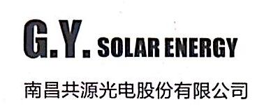 南昌共源光电有限公司 最新采购和商业信息
