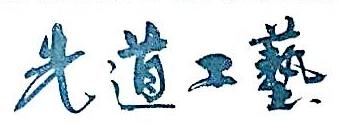 广州渡和堂工艺品有限公司 最新采购和商业信息
