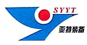 沈阳亚特铸造研究所有限公司 最新采购和商业信息