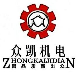 晋江市众凯电气设备贸易有限公司 最新采购和商业信息