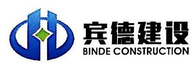 江西宾德建设有限公司 最新采购和商业信息