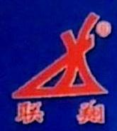 临沂市联翔水表制造有限公司 最新采购和商业信息