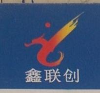 河南鑫联创科贸有限公司 最新采购和商业信息