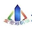 淮安金帝彩钢板有限公司 最新采购和商业信息