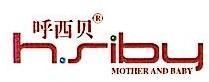 安阳高新区呼西贝婴儿用品厂 最新采购和商业信息