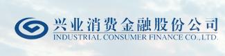 兴业消费金融股份公司