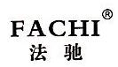上海法驰服饰有限公司 最新采购和商业信息