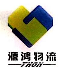 广州源鸿物流有限公司 最新采购和商业信息