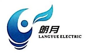 乐清市朗月电气科技有限公司