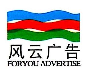 南宁市风云广告有限公司 最新采购和商业信息