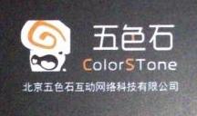 北京五色石互动网络科技有限公司 最新采购和商业信息