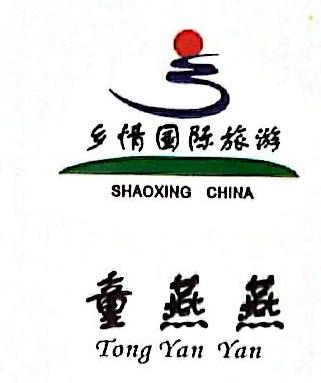 绍兴市乡情国际旅游发展有限公司