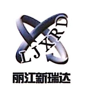 丽江新瑞达科技有限公司 最新采购和商业信息