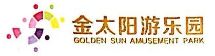 乌鲁木齐金太阳游乐园(有限公司) 最新采购和商业信息
