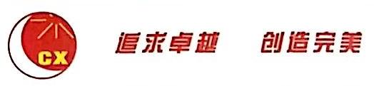 阳新县晨星防腐设备有限责任公司 最新采购和商业信息