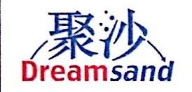 北京聚沙货运代理有限公司 最新采购和商业信息