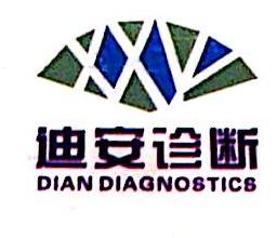 合肥迪安医学检验所有限公司 最新采购和商业信息