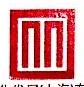 国册文化发展(上海)有限公司 最新采购和商业信息